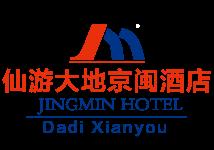 福建仙游大地京闽酒店