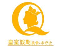 深圳市皇室假期水疗会所