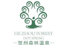 贺州森林温泉酒店