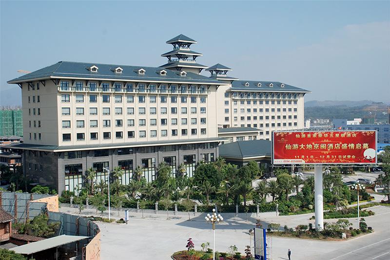 仙游大地京闽酒店